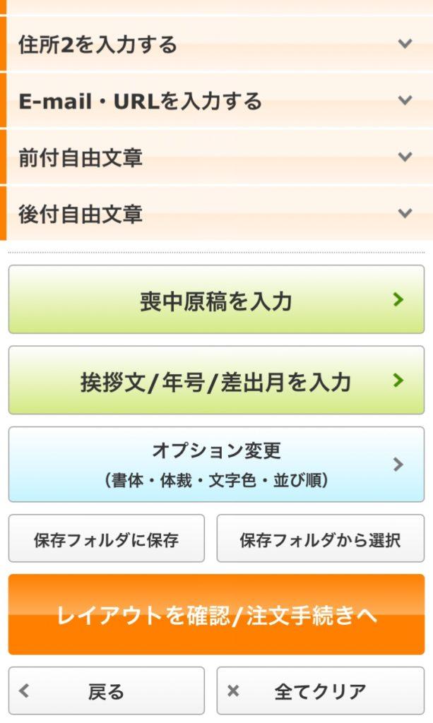 他社の注文画面