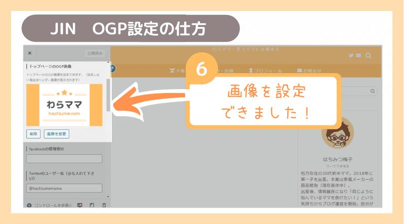 JINのOGP設定手順