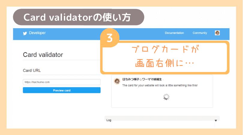 Cardvalidatorの操作手順