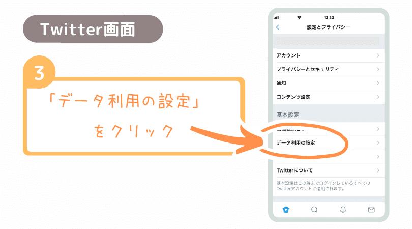 twitterアプリのキャッシュ削除操作手順